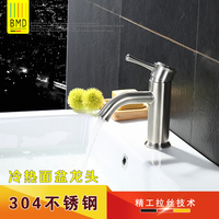 The Single Germany BMD Lead Free 304 Stainless Steel Bathroom Basin Faucet Single Hole Cold Water