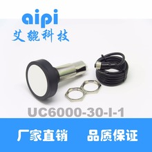 6m high precision ultrasonic ranging sensor UC6000-30-I-1 4-20mA 65K ultrasonic sensor цена