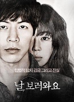 《来看我吧》2016年韩国悬疑,惊悚电影在线观看
