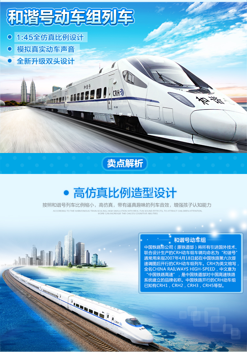 2019 NEW China High Speed Railway Remote Control <font><b>Train</b></font> Large Volume Early Education China Famous Railway image