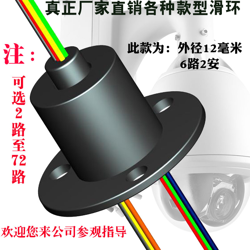 The conductive slip ring collector ring road 6 2 head slip ring motor prime conductive ring mercury slip ring 1 pole 50a