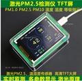Pm2.5 casa detector de monitoramento da qualidade do ar PM2.5 neblina de poeira do sensor de medição de TFT LCD (versão G3 concentração) C3-005