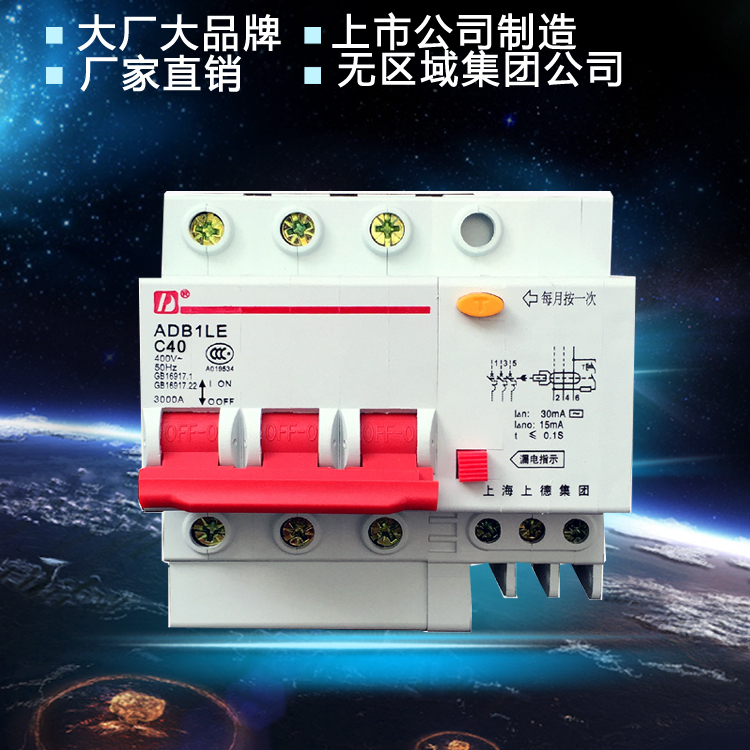 Group of three-phase three-wire electric shock switch on DZ47LE-63 3P 40A RCD breaker