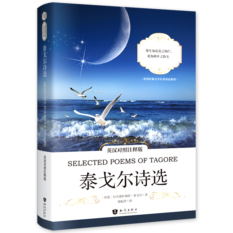 New Selected of Poems Tagore Book :World famous modern prose poetry (chinese and english) Bilingual book the influence of science and technology on modern english poetry