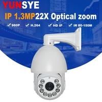 2018 NEW YUNSYE 1.3MP 4.3 94.6mm Auto Zoom ip PTZ Camer ONVIF2.0 XMeye IR:80 150m HI3518C+AR0130 22X Optical Zoom IP66