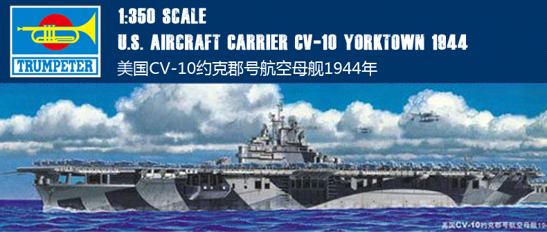 05603 Trumpeter model 1:350 Scale U.S. Aircraft Carrier CV-10 Yorktown 1944 American aircraft carrier