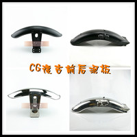 Free Shipping Rear Front CG125 Motorcycle Fender Mudguards
