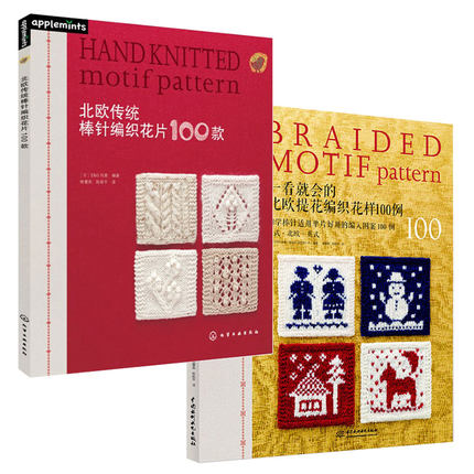 Classical knitting Pattern book: Hand Knitted motif pattern and Braided Motif Pattern Pack of 2 all kinds of knitting pattern book practical knitting tool book 200 kinds of knitting needles with colorful pictures