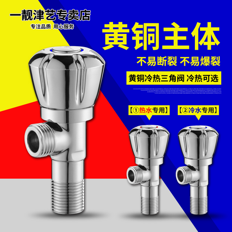 Copper thickened triangular valve kitchen toilet water heater toilet staves valve parts 4 hot and cold water