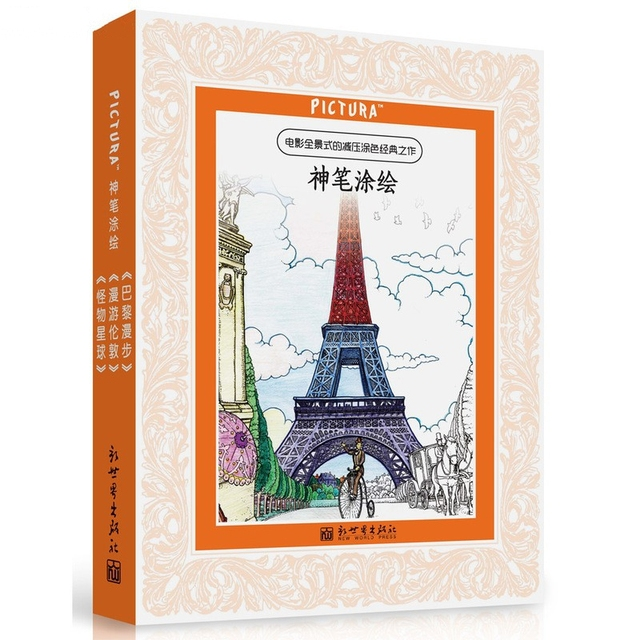 Monster PlanetRoaming LondonParis Stroll Coloring Book For Adults Kid Graffiti Painting Drawing