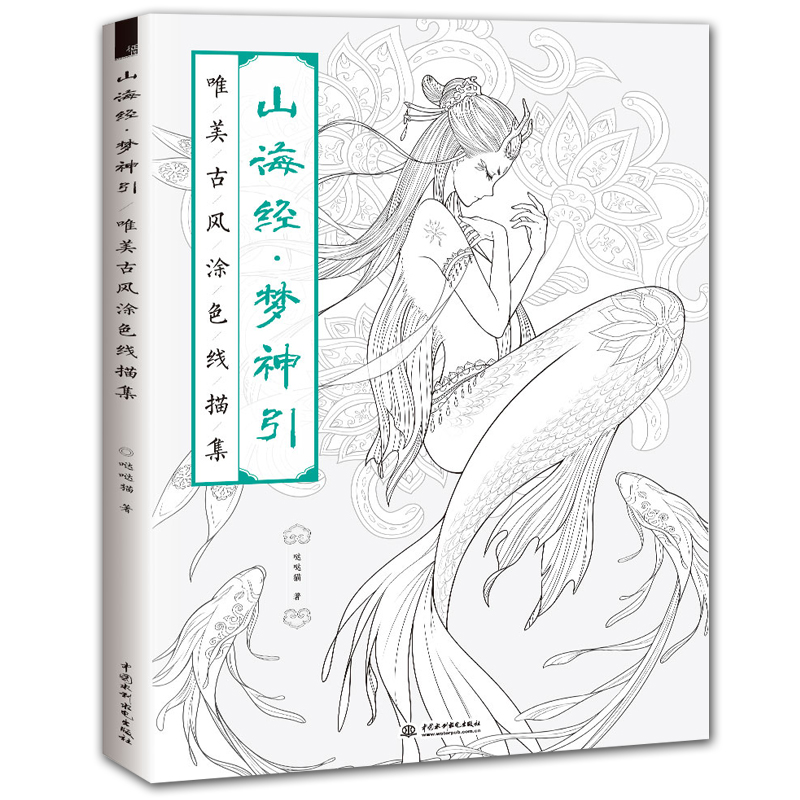 New Hot coloring book for adults kids Relieve Antistress Chinese line drawing book ancient figure painting books-shanhaijing coloring books for adults meditation moment coloring book for grown up chinese books painting drawing book