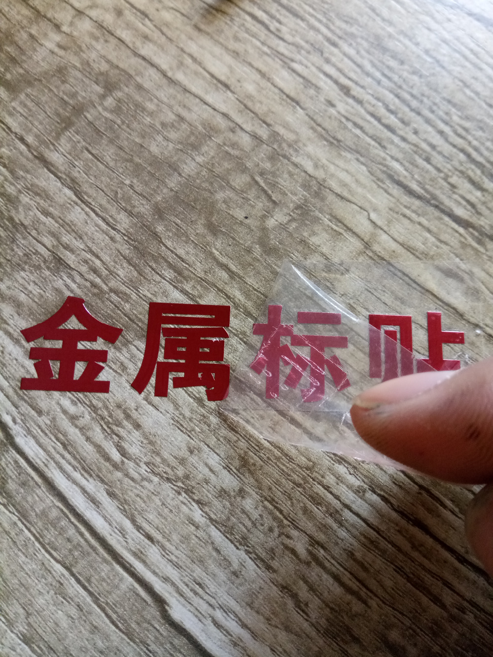 red color nickel metal sticker label custom