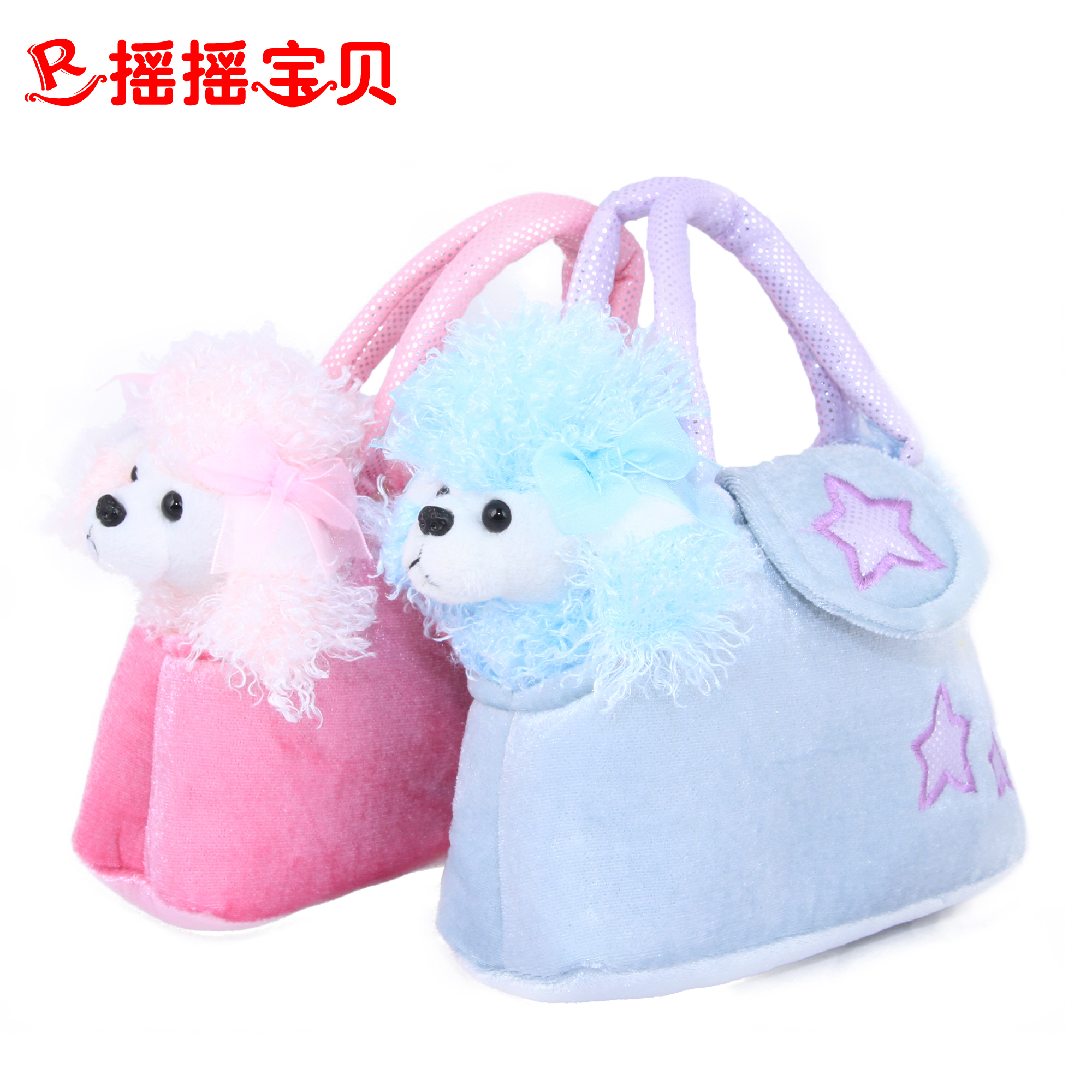 Gift Bag Toys : Child gift baby doll bag poodle handbag toy storage