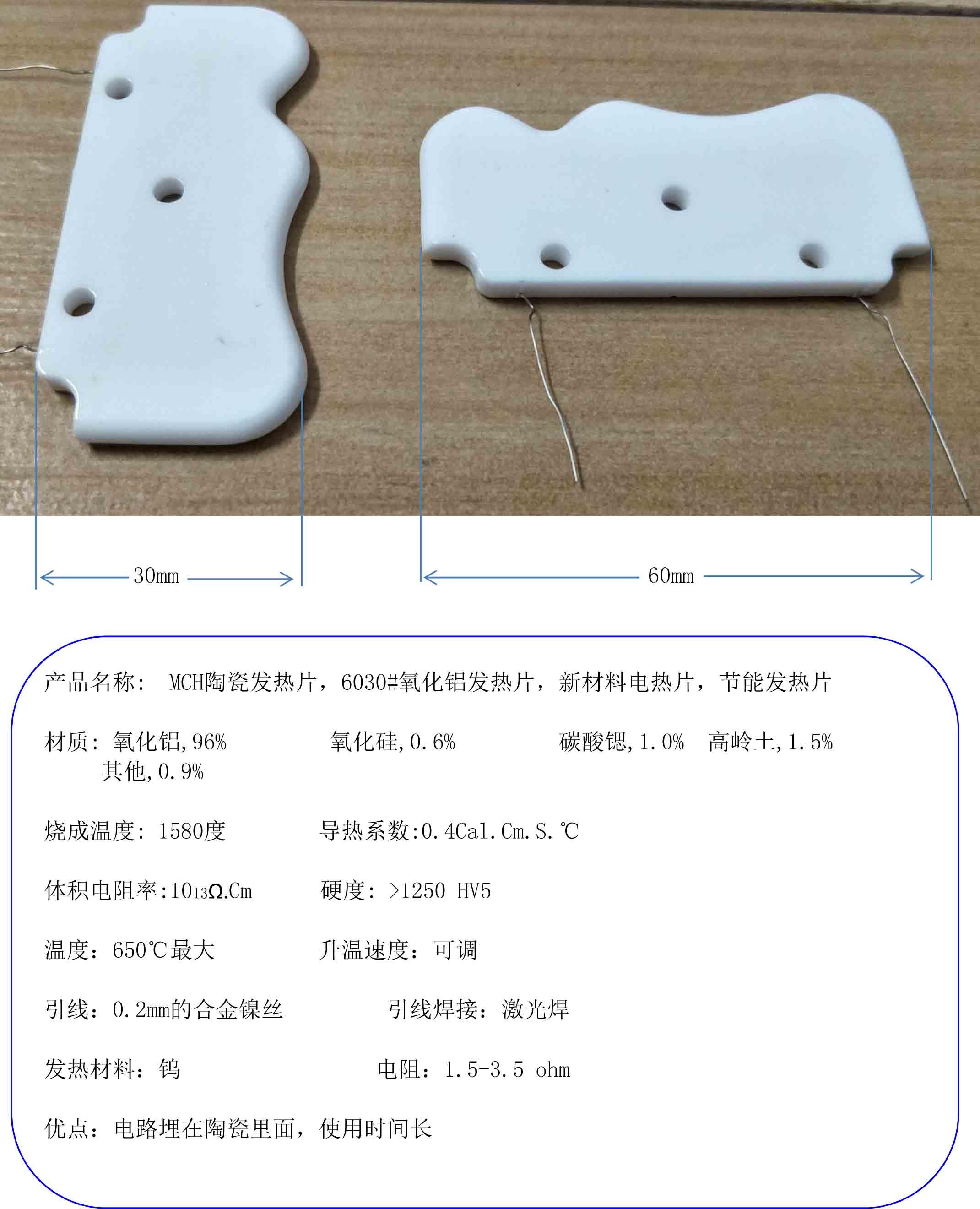 MCH ceramic heating sheet, 6030# alumina heating sheet, new material electric heating sheet, energy saving heating sheet mystery mch 1025