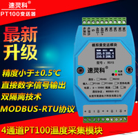 4 way przełącznik 485 moduł nadajnika PT100 platinum opornik termiczny izolacja MODBUS RS485 konwersji cyfrowej