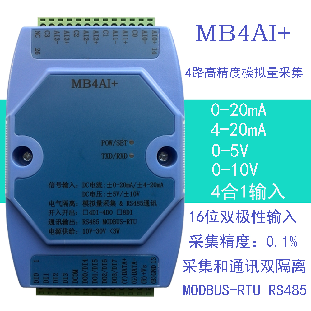 0-20MA/4-20MA/0-5V/0-10V Analog Input High Precision 16 Bit Acquisition Module MODBUS