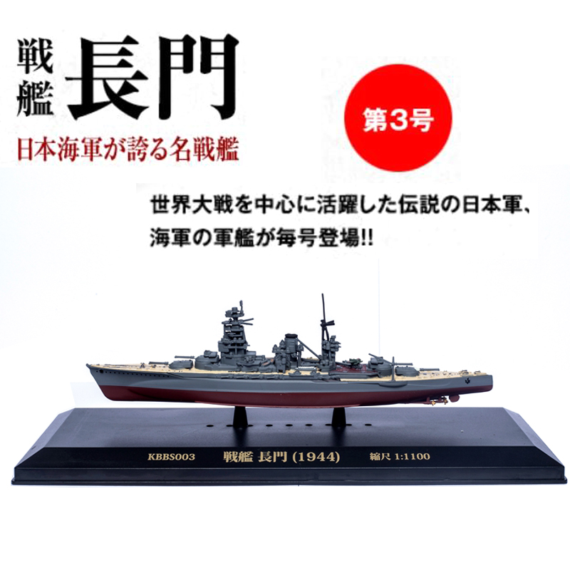 chang men hao- Eaglemoss world ship 1/1100 Japanese battleship, alloy simulation model of the