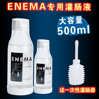 Sex toys intestinal cleaning fluid lavage lubrication intestinal cleaning fluid 500ml anal mens sex wholesale