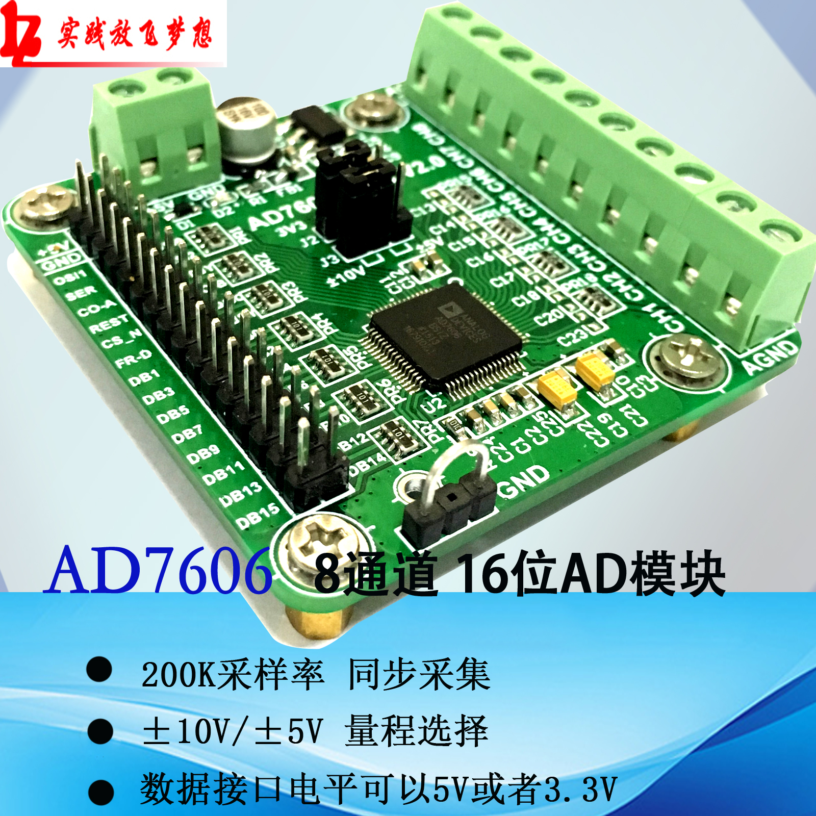AD7606 Module Data Acquisition Module 16 Bit ADC 8 Synchronous Sampling Frequency 200kSPS