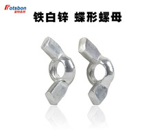 100pcs M8/10/12 DIN315 Hand Tighten Nuts Butterfly Twisting Fasteners Ingot Wing Zinc Clear Carbon Steel Wholesale