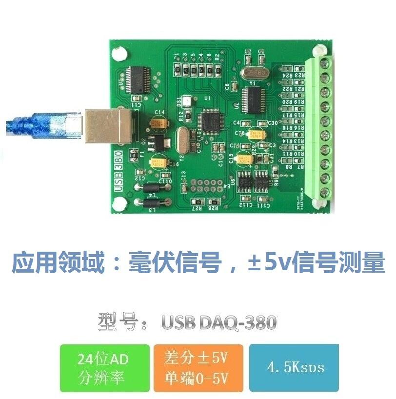 USB data acquisition card, 24 bit AD positive and negative 5V signal measurement