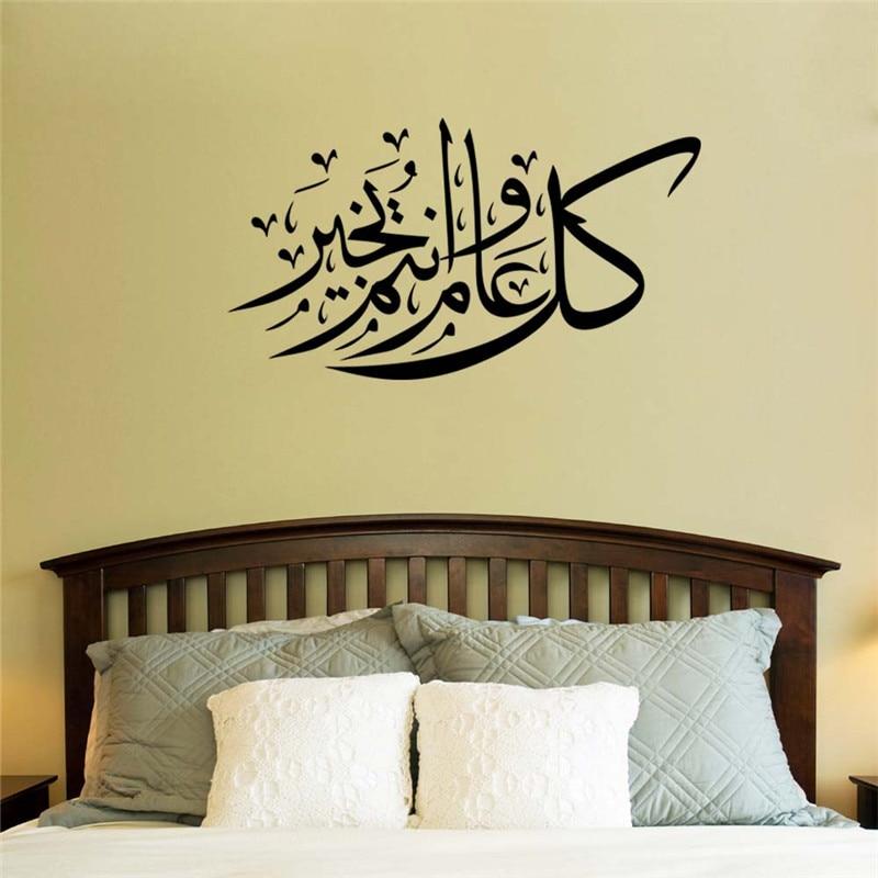 Free shipping 561 islamic quote Wall Sticker wall decor Vinyl muslim ...