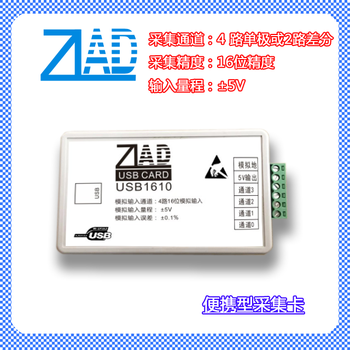 USB Data Acquisition Card 4-way Unipolar Input or 2-way Differential Input 16-bit AD Module