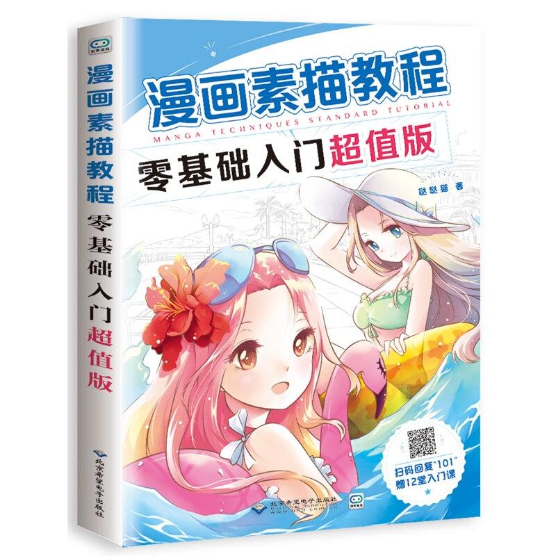 Zeichnung Bücher Tutorials Null-Basierend Comics Skizze Immer Begann Handschrift Buch Manga Immer Begann Selbst Malerei Lehrbuch