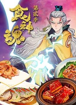 《食神魂 第二季》2018年中国大陆动画动漫在线观看