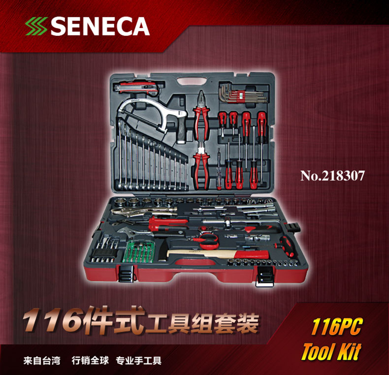 Taiwan SENECA wrench set motor repair household multi functional hardware combination suit tools