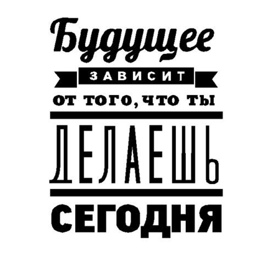 Δωρεάν αποστολή Ρωσική Έκδοση Motivational - Διακόσμηση σπιτιού - Φωτογραφία 2