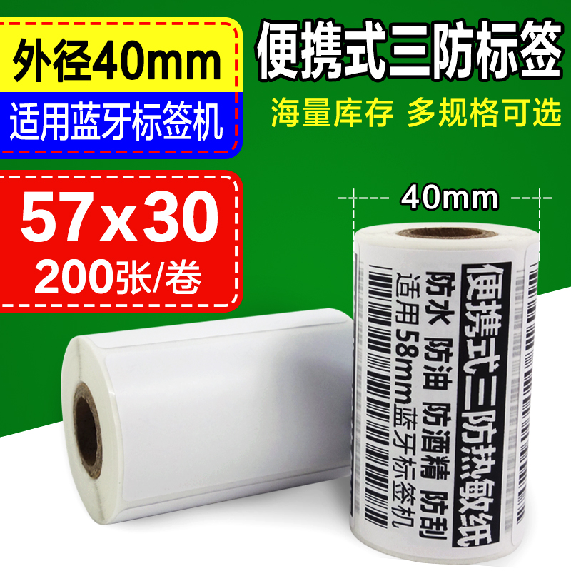 10R Mobile thermal sticker 55x30 mm use  for  bluetooth handheld label printer outer core 40mm (with glue)|stickers stickers|sticker mobile|stickers for - title=