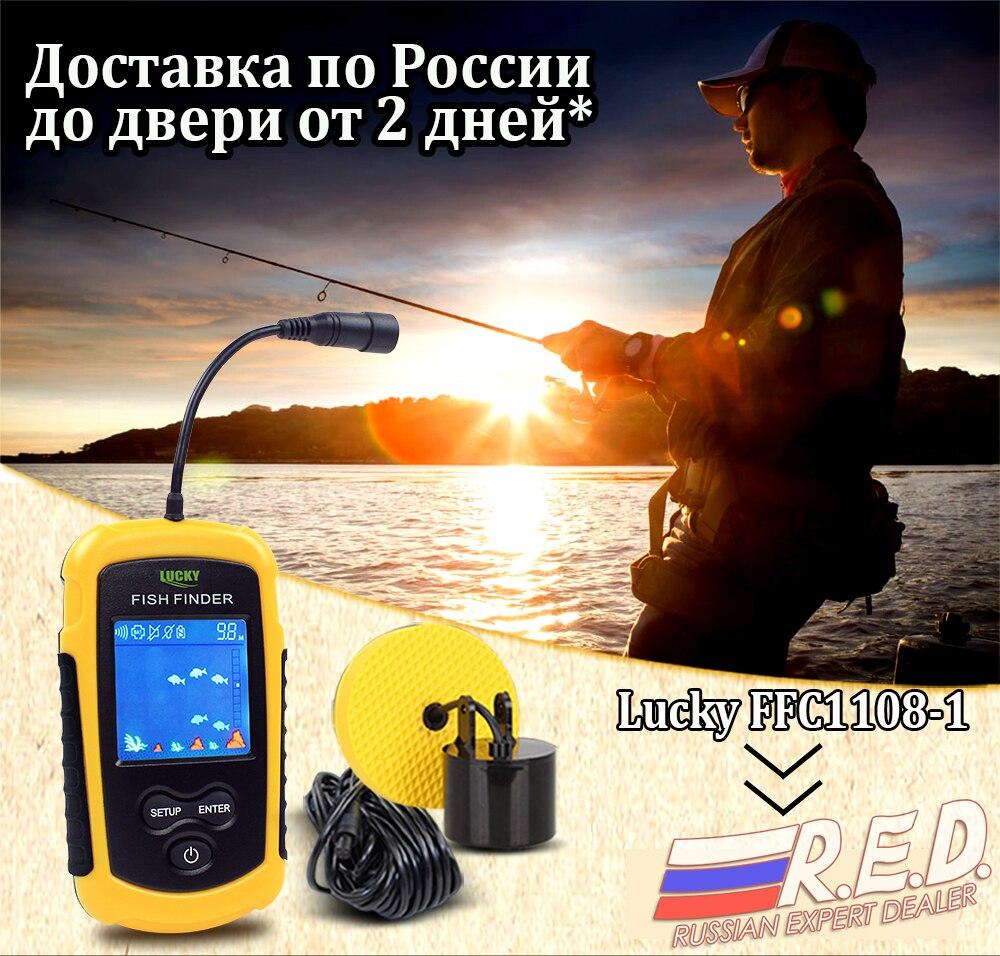Lucky FFC1108-1 проводной эхолот для зимней рыбалки, максимальная глубина сканирования 100 м, угол луча сканирования 45 градусов, доставка по России ...