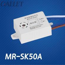 1pcs 220V Automatic Sound Voice Sensor For On Off Street Light Switch Photo Control 38x27x16mm ZK30 цены