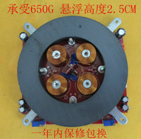 2 5cm Suspension Module Of Stand 500g Maglev System DIY Magnetic Levitation Module