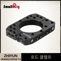 SmallRig for Zhiyun Crane2/ Crane V2 Rod Clamp With 1/4 20 Threaded Holes and Arri 3/8 Points Quick Release Rod Clamp 2119