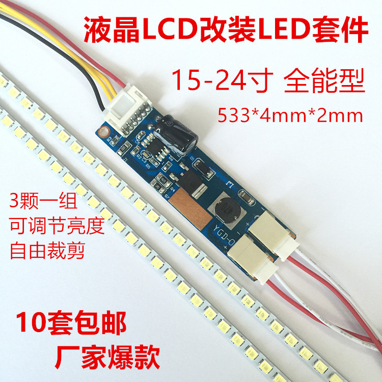 455mm LED Backlight Lamp Strip Kit Adjustable Brightness Update Your 20.1