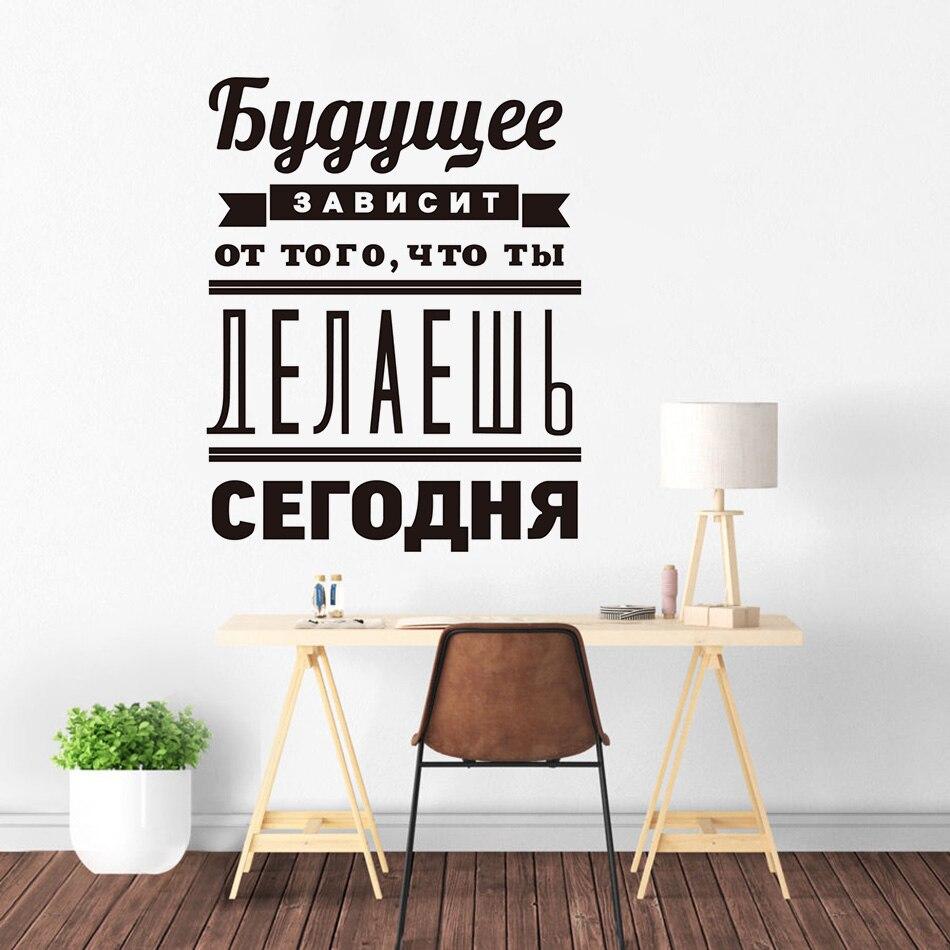 "Russische Inspirierend Zitat Wand Kunst Aufkleber Abnehmbaren Schule Büro Decor ""Die Zukunft Hängt Auf"" Vinyl Wand Aufkleber AZ383"