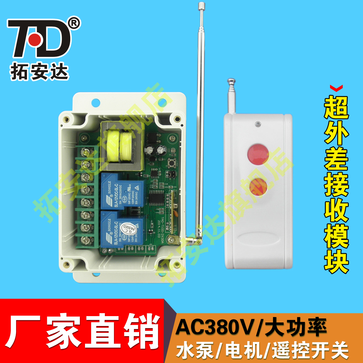 Anderson Brand Three Phase Wireless Remote Control Switch Two Road High Power Water Electric Machinery Shed