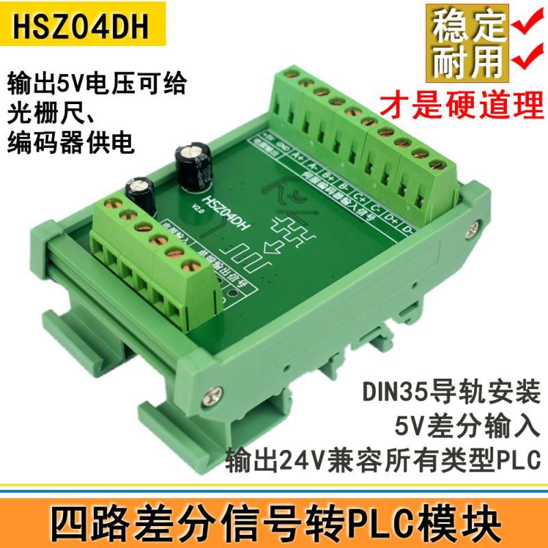 4 canali TTL-HTL encoder modulo di conversione del segnale differenziale di uscita a collettore compatibile con NPN e PNP4 canali TTL-HTL encoder modulo di conversione del segnale differenziale di uscita a collettore compatibile con NPN e PNP