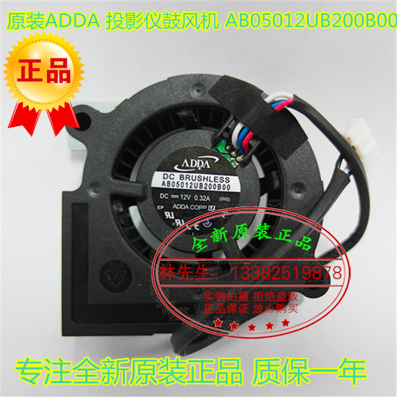 NEW ADDA AB05012UB200B00 FOR BENQ MS614 Projector Blower cooling fan