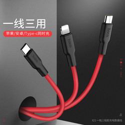 Xiaomi X21 przeciągnij trzy mające zastosowanie dla Apple 8 silikonowe kabel do ładowania kabel danych dla Androida TYPE-C linia interfejsu telefon
