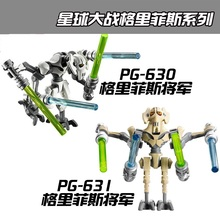 2pcs/Set Figures Building Blocks Sets china brand Star Wars Griffith compatible with Lego