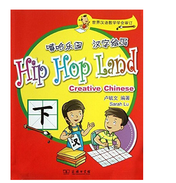 Hip Hop Land :learn writing Chinese characters for starter learners ,Chinese book with pinyin and stroke chinese stroke dictionary with 2500 common characters for learning pinyin making sentence language educational tool book