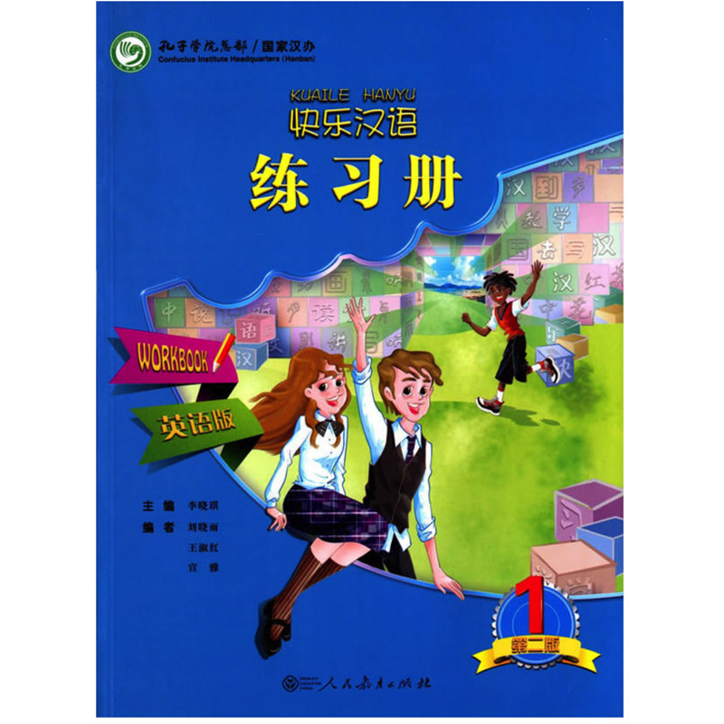 Happy Chinese (KuaiLe HanYu) Workbook1 English Version for 11-16 Years Old Students of Primary and Junior Middle School rene kratz fester biology workbook for dummies