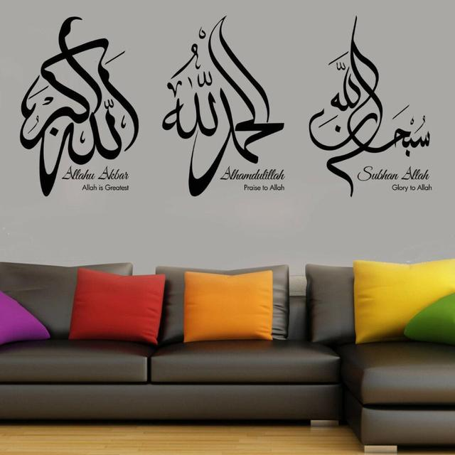Tasbih Islamic Calligraphyhy art Wall Stickers Vinyl Subhan Allah Alhamdulillah Allahu akbar Living Room Decor Decal Mural Z200 2