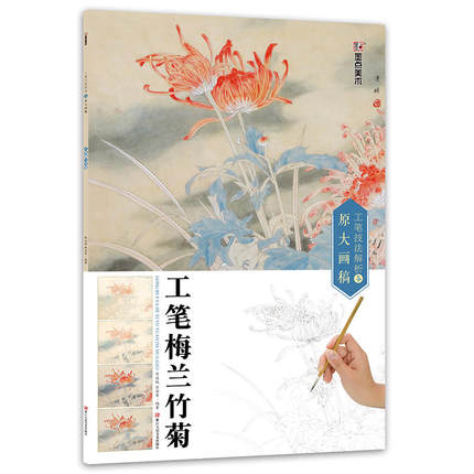 Analysis Of Fine Brushwork Techniques And Original Drawings Book For Gong Bi Plum Blossoms, Orchid, Bamboo And Chrysanthemum