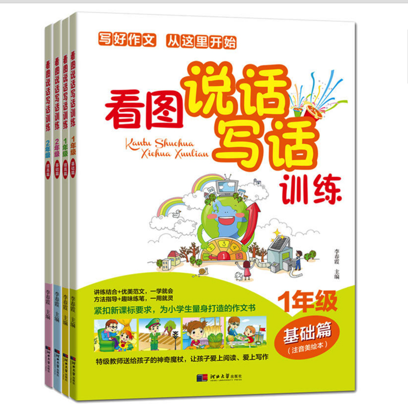 4Pcs/set Writing Chinese Composition Training Workbooks for Primary School First and Second Grade Students Chinese with Pinyin eu 220v phone rc remote wireless control smart switch gsm socket power plug for home household appliance hot sale