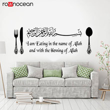 Dining Kitchen Wall Art Vinyl Stickers Eating In The Name Of ALLAH Bismillah Removable Decal Transfer 3017