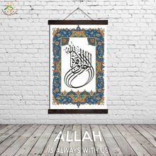 Cultural Islamic Muslim Calligraphy Art Modern Wall Painting Poster Vintage Canvas Print Picture Home Decor
